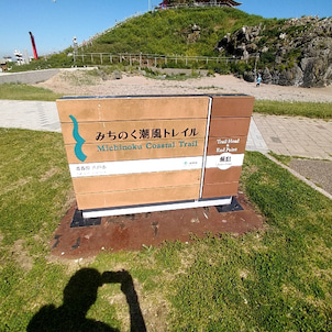 蕪島~種差海岸の潮風トレイルの画像