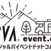 東京キャンピングカーショー2020の開催延期が決定