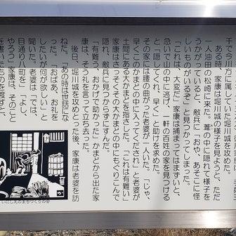 583 民話伝説【目通り八町】~静岡県浜松市をドライブしよう~