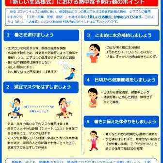 新しい生活様式の熱中症予防