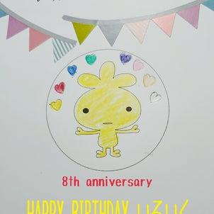 「わたしといろいく」色育8th anniversary☆の画像