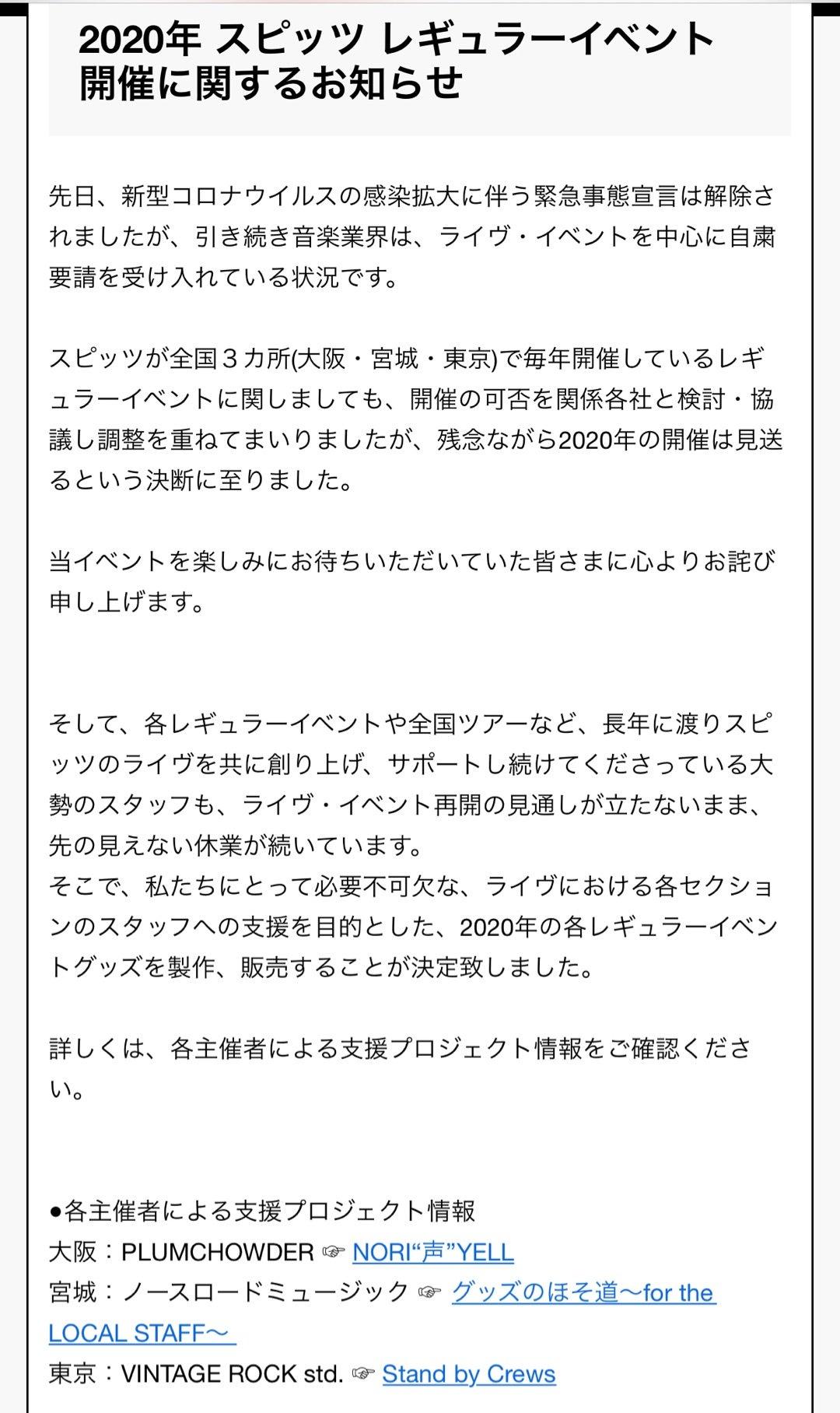 ライブ 中止 スピッツ