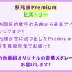 Premium Music 特別編