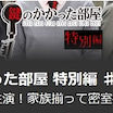 榎本径は本当は優しい人なんです。「鍵のかかった部屋」監督 松山博昭 氏
