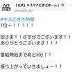 キスどき生配信♡世界&日本トレンド1位おめでとうございます