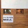 白金高輪「私厨房 勇」の画像