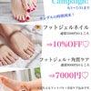 Foot Gel Campaign!!の画像