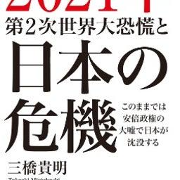 画像 「大阪市分割218億円コスト増はデマ」という大嘘 の記事より 3つ目