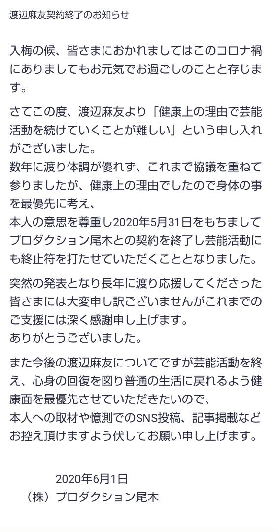 麻友 コロナ 渡辺 渡辺麻友(まゆゆ)の歴代彼氏と恋愛遍歴(2020)妊娠→結婚が引退理由? haruMedia