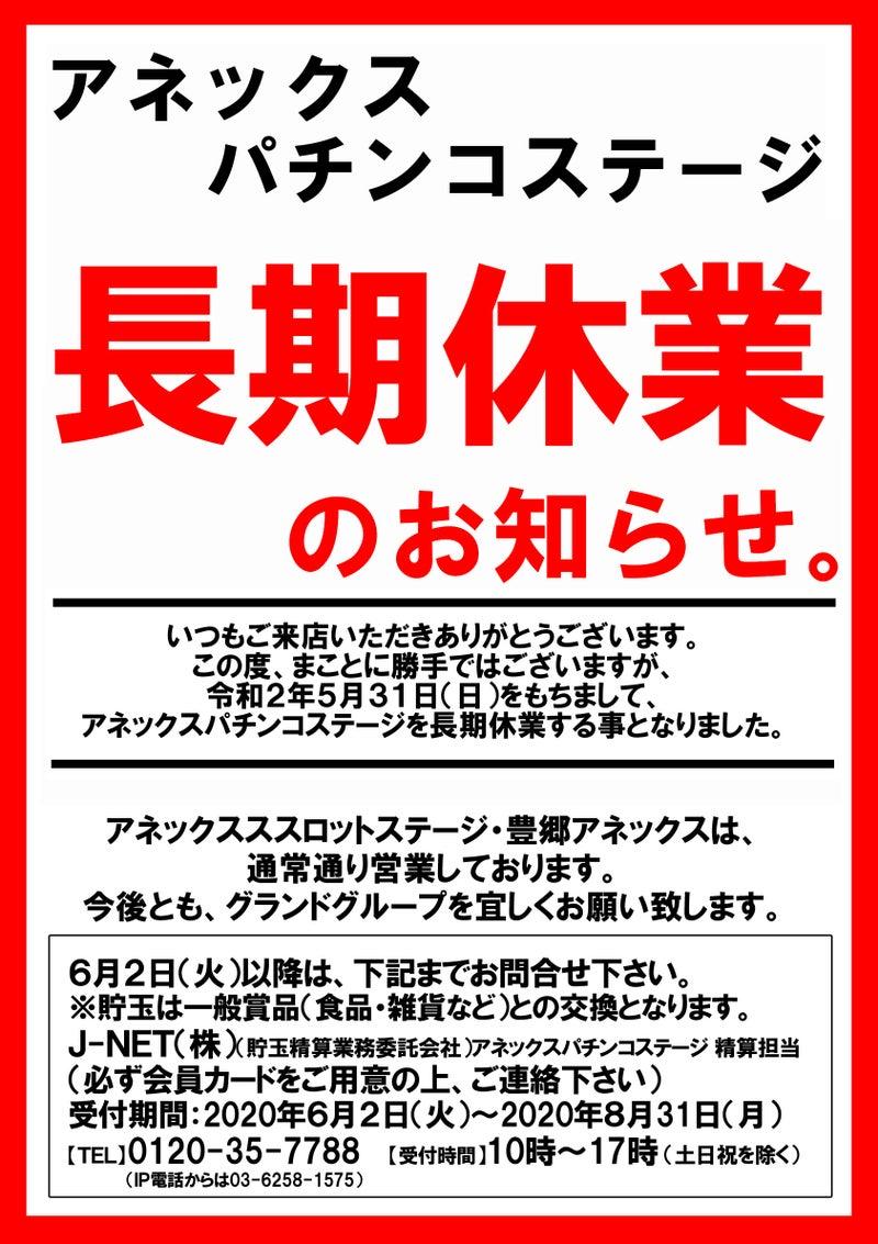 パチンコ ばくさい 滋賀県