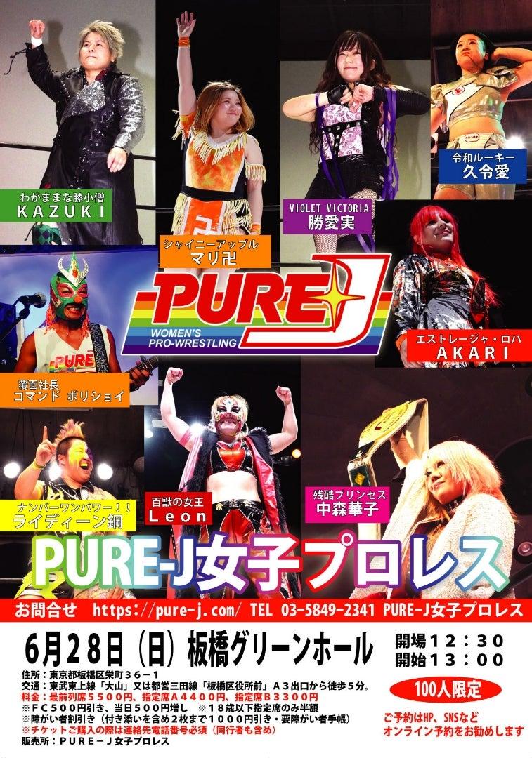 【大会】6/28(日)13:00- 板橋グリーンホール