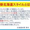 【新北海道スタイル】安心宣言への取り組みの画像