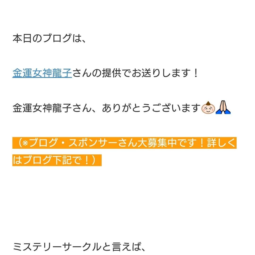 ブログ 龍子