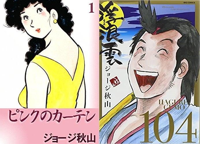 漫画家・ジョージ秋山逝去   Shunちゃんの温泉日記
