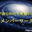♡ご感想③:宇宙リメンバーワーク