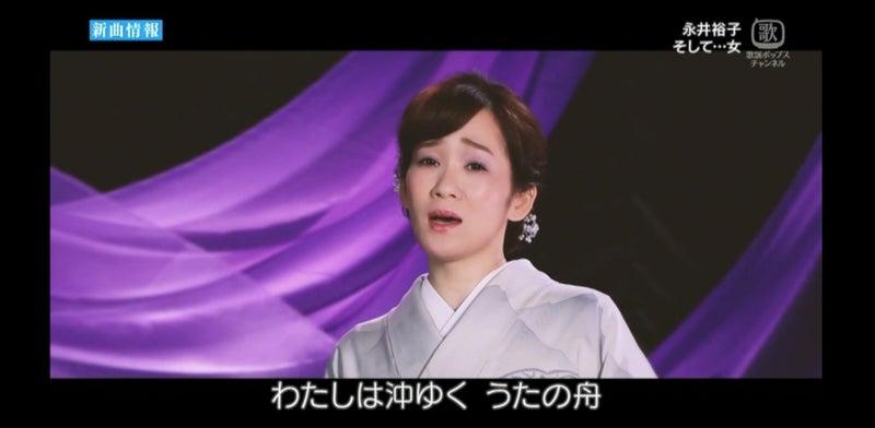 女 永井 裕子 そして