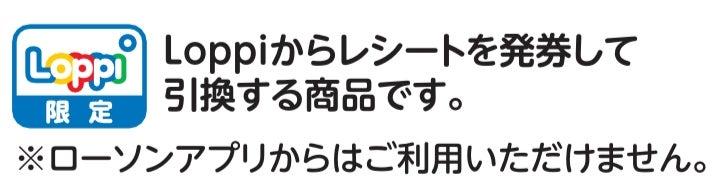 ローソンアプリ_Loppi限定_202006