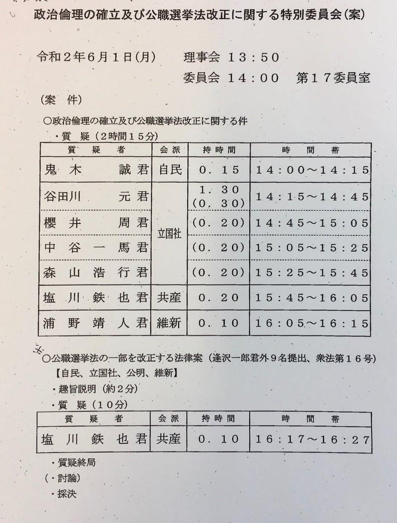 政治倫理確立・公職選挙法改正特別委員会で質疑(6月1日) | 日刊 ...