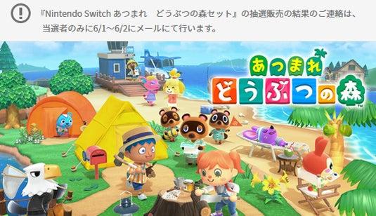 Nintendo ヨドバシ 抽選 カメラ switch