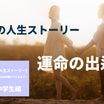 【私の人生ストーリー】中学生編⑻〜運命の出逢い〜
