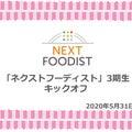 料理家あゆみんの「レシピで繋がるママブログ」