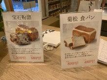 きく 松 食パン きく松の食パン お値段は?新店もオープン!
