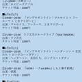 6月3日(水)10時発売(予定)有料配信公演情報