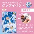 カードキャプターさくらグッズイベント第2弾開催★