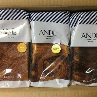 アンデ(京都市伏見区)のデニッシュパン