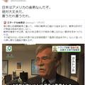 高須克弥氏「日本はアメリカの舎弟」