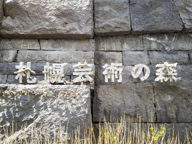 実花 展 札幌 蜷川