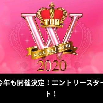 女芸人No.1決定戦 THE W 2020 開催決定