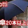 DF TOKYO YouTube Channel イタリアンブランドPasotti20本以上入荷の画像