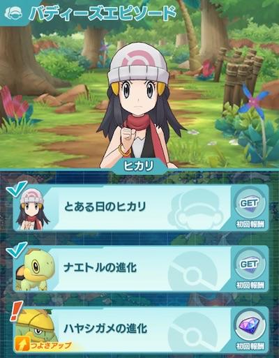 ポケモンマスターズ進化