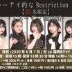6/7(日) きゅーアイ的な Restriction Live