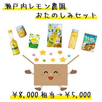 【お取り寄せ】瀬戸内レモン農園セット #フードロス #食品ロス