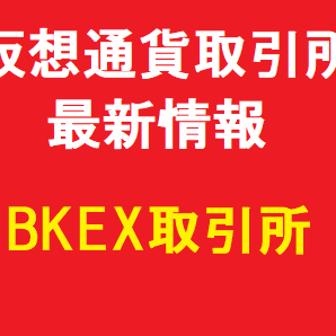 BKEX取引所&リップルアルファ(XLA)の価格(6/2 22:20現在)