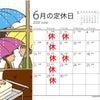 6月の定休日と営業時間のお知らせの画像