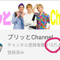 YouTuber「プリッとchannel」応援してます