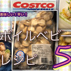 Costco冷凍ベビーホタテde 活用レシピ5選