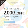 【6月限定クーポン】カット + ポイントストレート  通常¥10,000を→¥8,000(税別)の画像