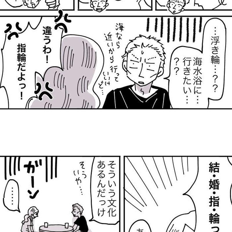 の 漫画 かごめ 唄