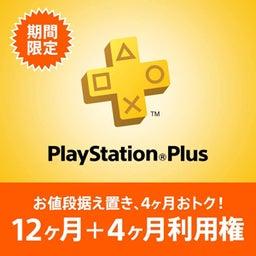 画像 「PlayStation DAYS OF PLAY 2020」本日より開催 の記事より 1つ目