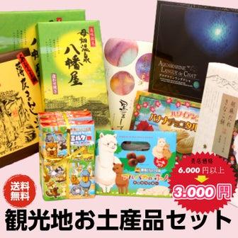 【お取り寄せ】コロナ支援♪福島県観光地お土産セット #フードロス #食品ロス