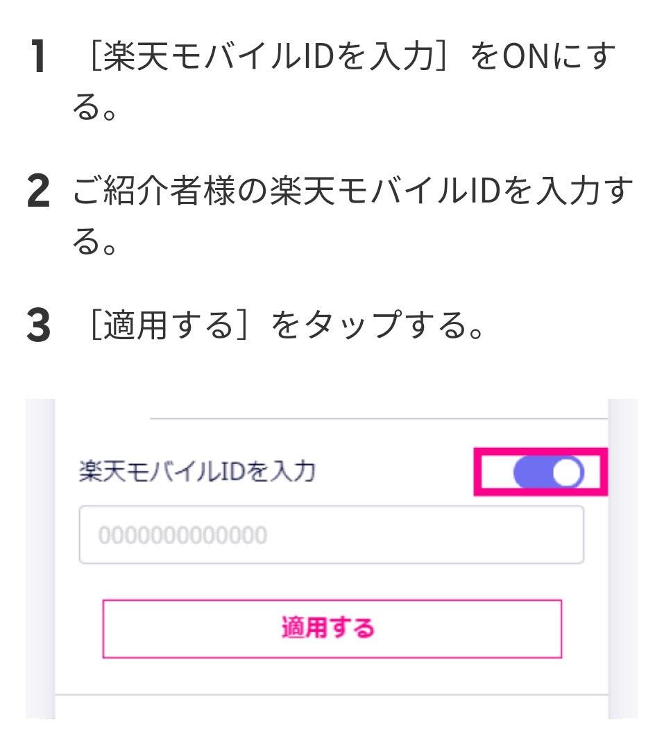 モバイル キャンペーン 楽天 紹介