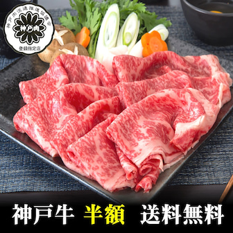 【お取り寄せ】神戸牛が半額♪ 楽天スーパーセール