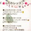6月レッスン/イベント情報の画像
