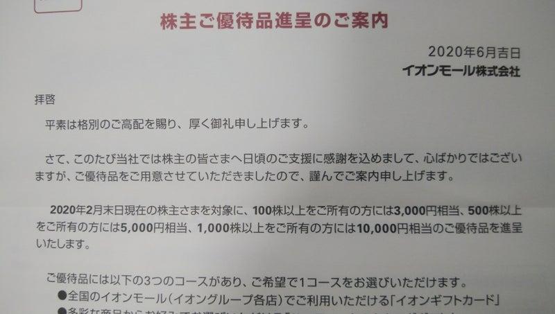 イオンモール 株主優待 カタログ