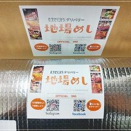 画像 お店の味「高知餃子」をお取り寄せ!酒場 フタマタ『食で笑うデリバリー 地場めし』 の記事より 2つ目