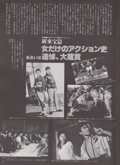シネマにっぽん(雑誌)